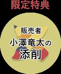 tokuten-img-02
