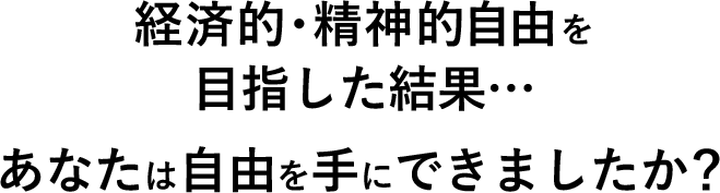 ziyuu-title-s